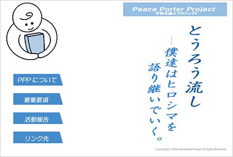 Peace Porter Projectのウェブサイト
